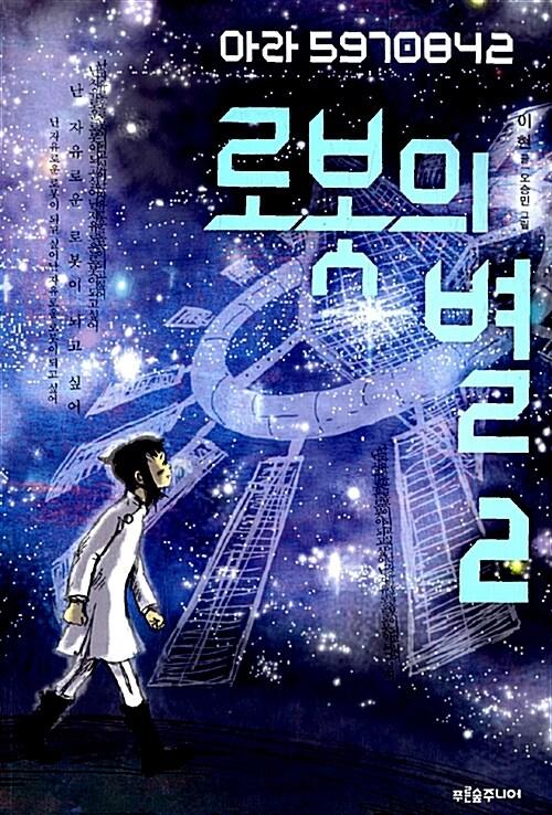로봇의 별 2