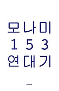 모나미 153 연대기