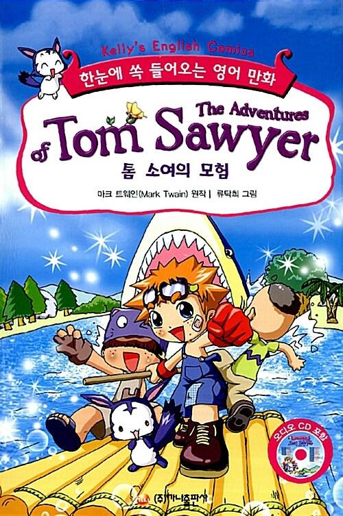 한눈에 쏙 들어오는 영어 만화, 톰 소여의 모험 (책 + CD 1장)