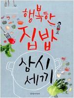행복한 집밥 삼시세끼
