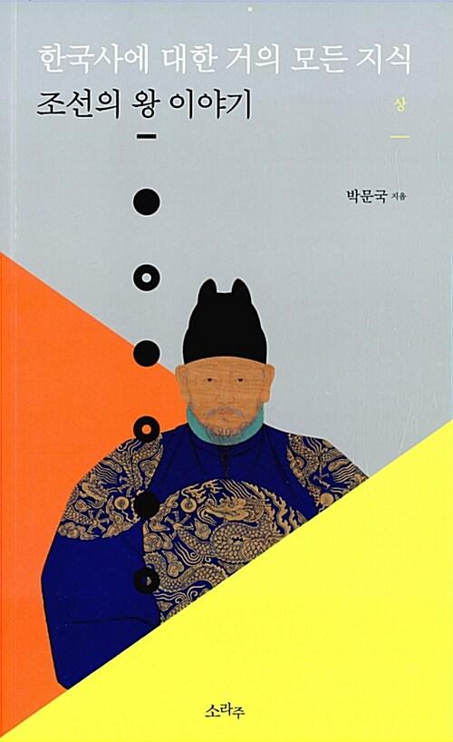 한국사에 대한 거의 모든 지식 - 상