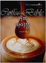 [중고] 커피 바이블