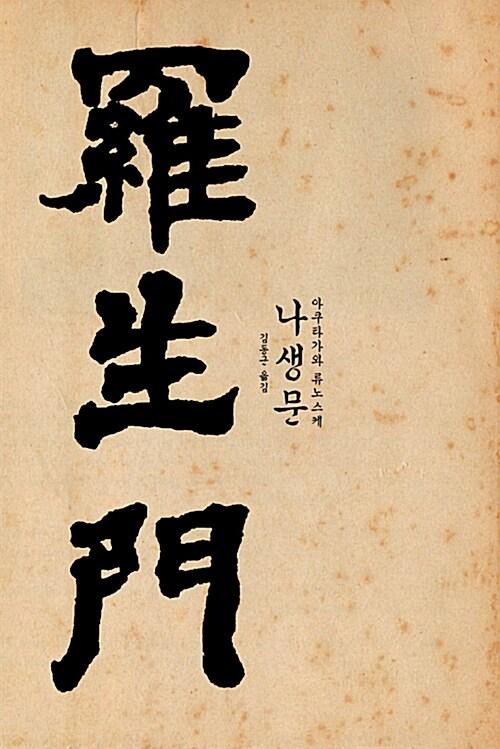 [중고] 나생문 (라쇼몽)