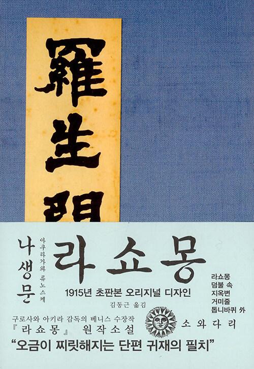 나생문 (라쇼몽)