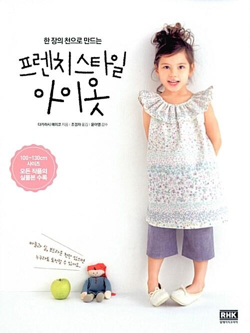 프렌치 스타일 아이옷