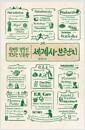[중고] 세계사 브런치