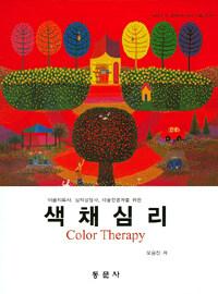 (미술치료사, 심리상담사, 미술전공자를 위한) 색채심리