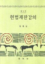 헌법재판강의 제3판