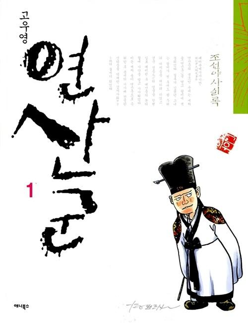 고우영 조선야사실록 세트 - 전7권