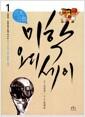 [중고] 삼인삼색 미학 오디세이 2