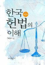 한국헌법의 이해 제3판