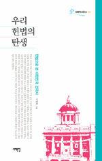 우리 헌법의 탄생 : 헌법으로 본 대한민국 건국사