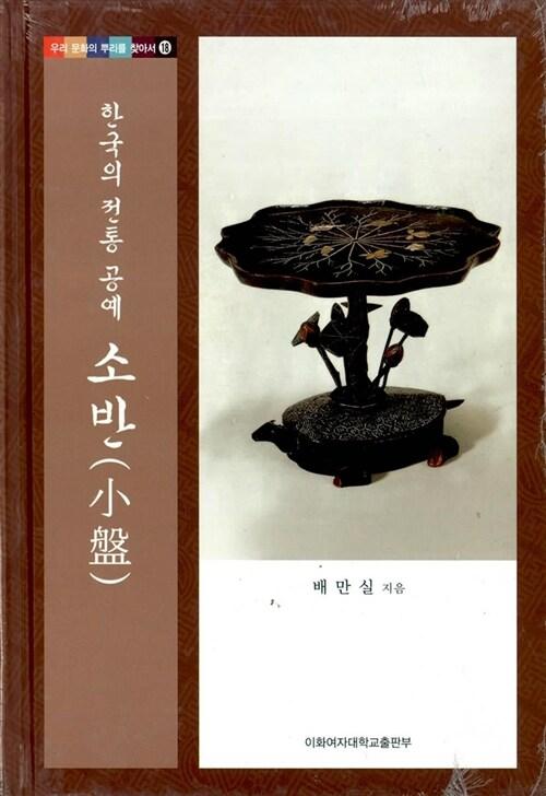 한국의 전통 공예 소반