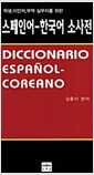 [중고] 스페인어 한국어 소사전