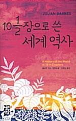 10 1/2장으로 쓴 세계 역사