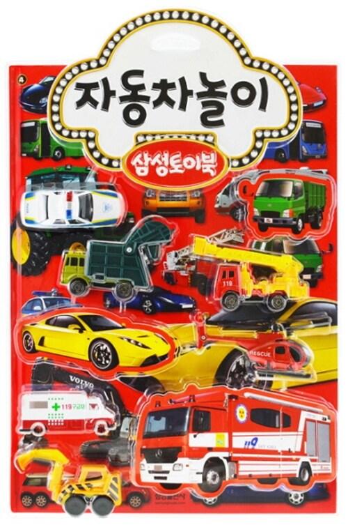 삼성토이북 : 자동차놀이 (책 + 자동차 장난감 6개)