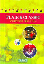 Flair & classic : 21세기 바텐더와 칵테일실무