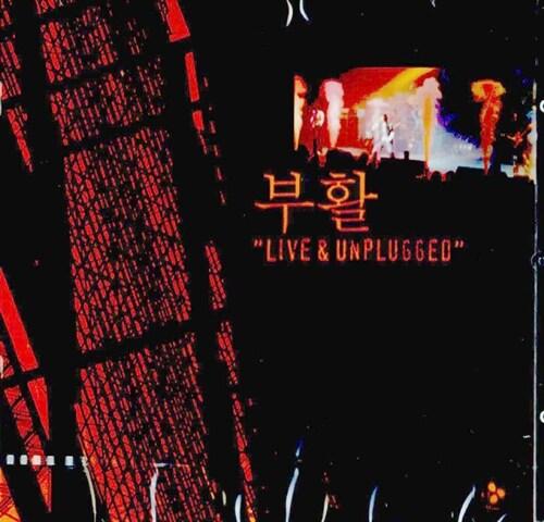 부활 - Live & Unplugged