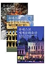 유네스코 세계문화유산 + 고대문명 + 자연유산 (3권 세트, 특별할인가)