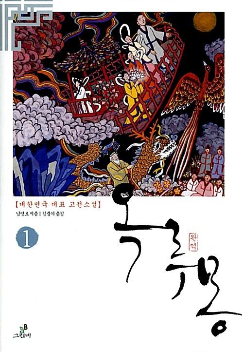 완역 옥루몽 - 전5권 세트