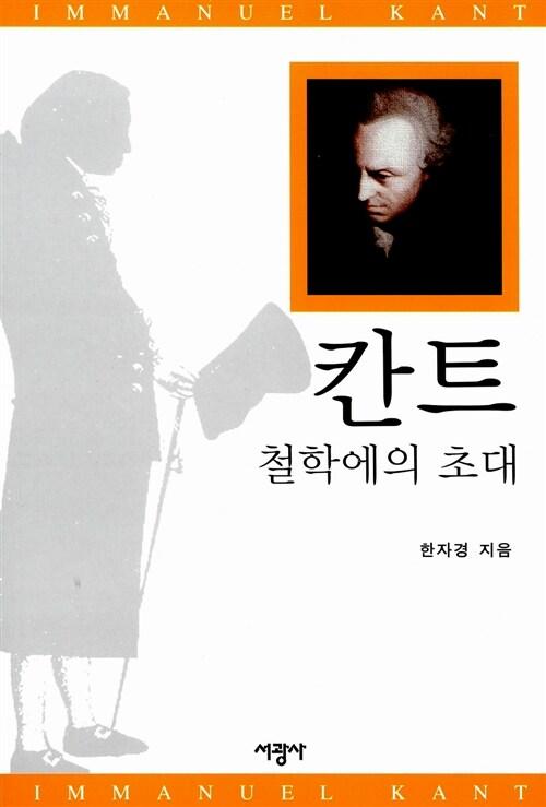 칸트 철학에의 초대