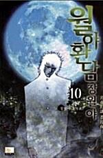 [중고] 월야환담 창월야 10