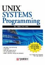 UNIX systems programming : 통신, 병행성 그리고 쓰레드