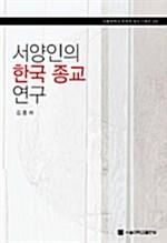 서양인의 한국 종교 연구