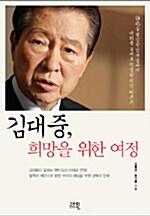 김대중, 희망을 위한 여정