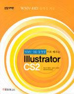 (WMV-HD 동영상으로 배우는) Illustrator CS2