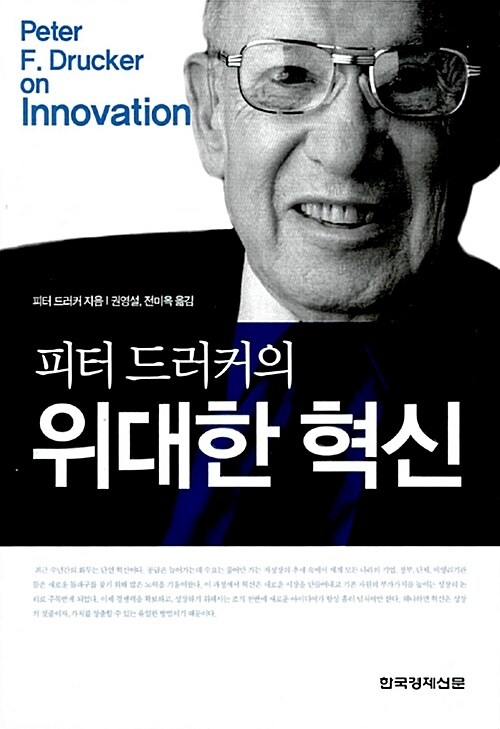 피터 드러커의 위대한 혁신