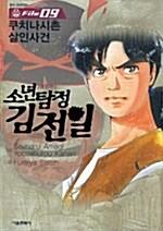 소년탐정 김전일 애장판 9