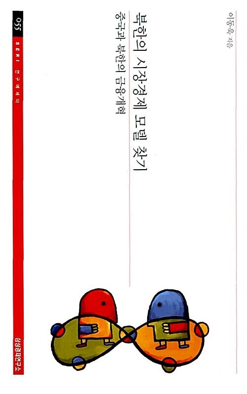 북한의 시장경제 모델 찾기