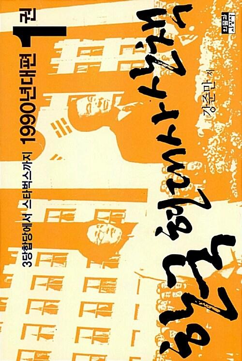 한국 현대사 산책 1990년대편 1