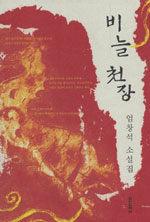 비늘 천장 : 엄창석 소설집