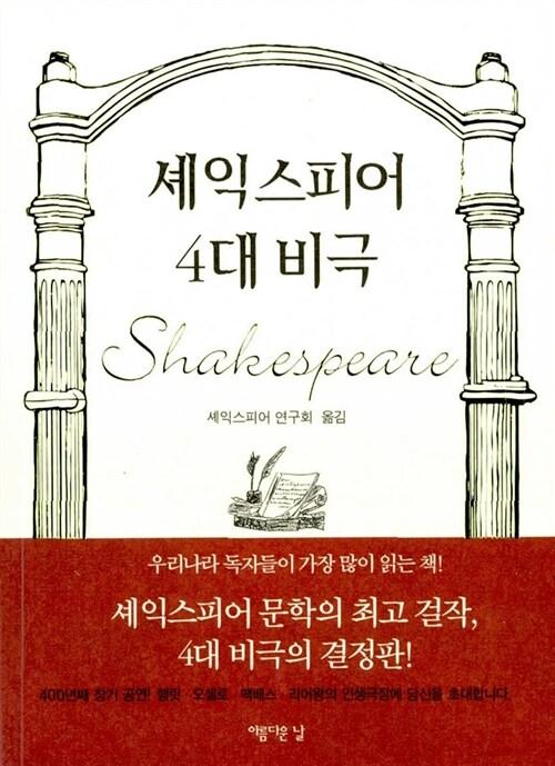 셰익스피어 4대 비극 (포켓북)