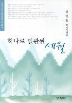 하나로 일관된 세월 : 석영철 행정사례집