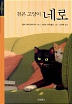 검은 고양이 네로