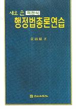 (새로 쓴 객관식)행정법총론연습