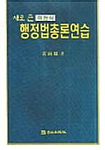 객관식 행정법총론연습