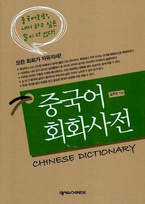 중국어 회화사전 (테이프 별매)