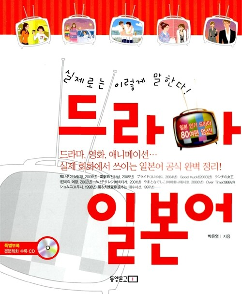드라마 일본어 (책 + CD 1장)