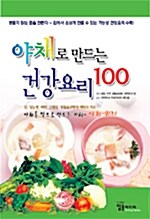 야채로 만드는 건강요리 100