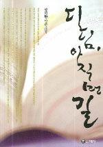 디딤, 아직 먼 길 : 성기환 장편소설