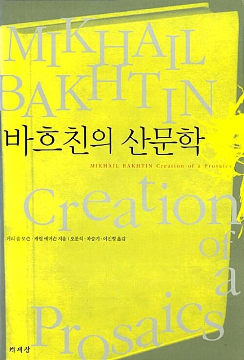 바흐친의 산문학