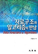 자료구조와 알고리즘의 만남