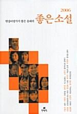 2006 현장비평가가 뽑은 올해의 좋은 소설