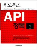 [중고] 윈도우즈 API 정복 2