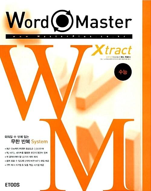 Word Master Xtract 수능