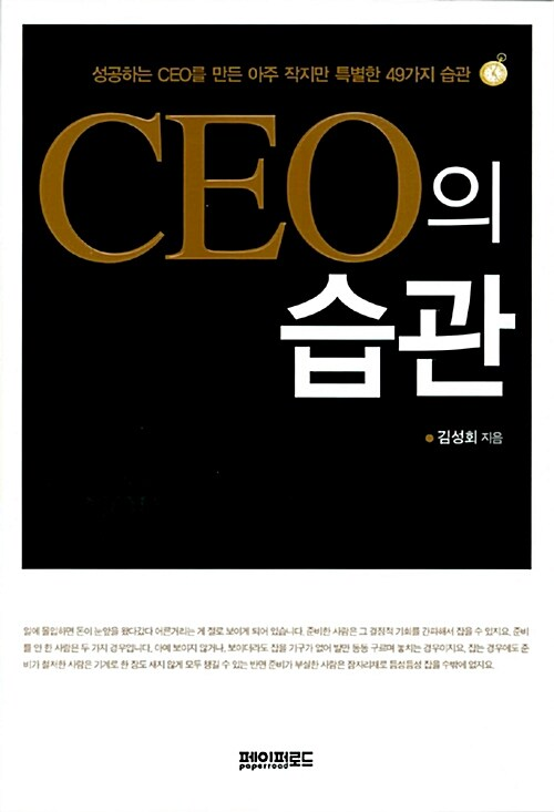 CEO의 습관